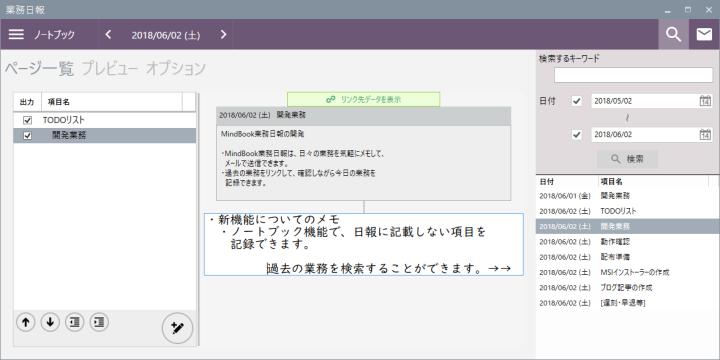 mindbook業務日報2