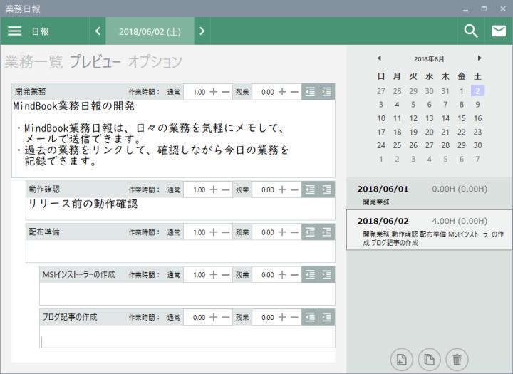 mindbook業務日報3