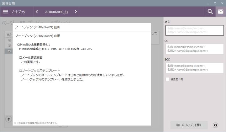 MindBook業務日報4.2